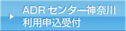 ADRセンター神奈川利用申込受付