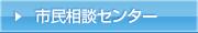 市民相談センター(電話相談・業務依頼・行政書士紹介)