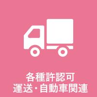 非公開: 各種許認可 運送・自動車関連