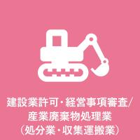 建設業許可・経営事項審査/ 産業廃棄物処理業<br>(処分業・収集運搬業)