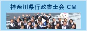 神奈川県行政書士会CM